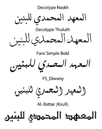 Download Kumpulan Font Arab Terlengkap Cik Apoenk