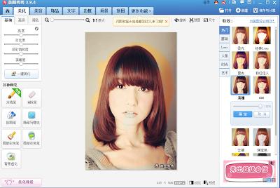 Download Aplikasi Untuk Edit Foto Meitu Xiu Xiu v3.9.4 Gratis